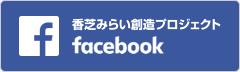 香芝市みらい創造プロジェクトfacebook