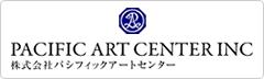 株式会社パシフィックアートセンター