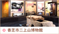 香芝市二上山博物館