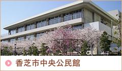 香芝市中央公民館