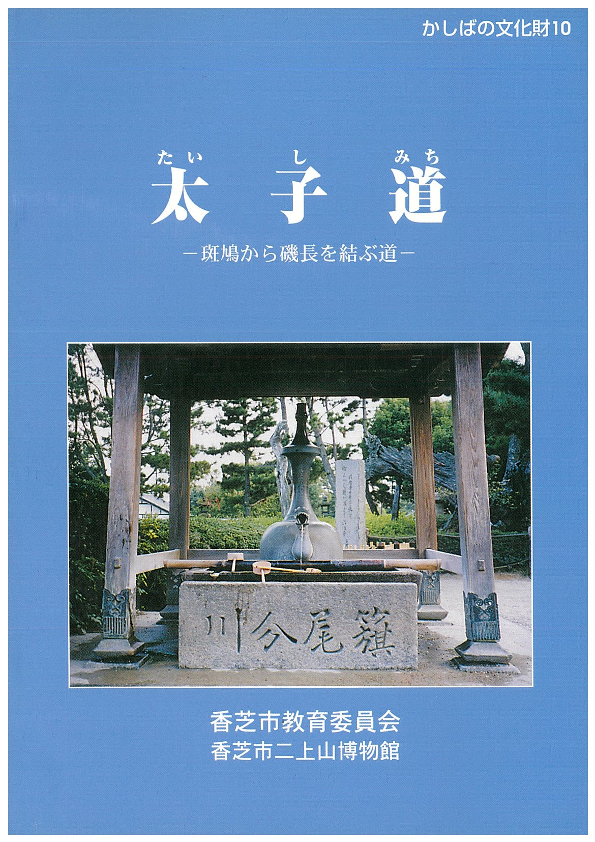 委員 会 ホームページ 市 教育 香芝